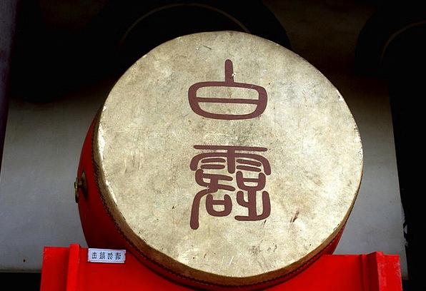Drum Barrel Warning Cautionary Chinese Instrument