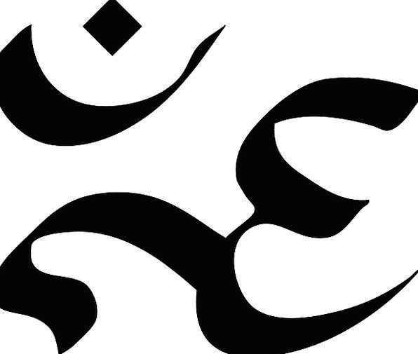 Om Sound Complete Syllable Holy Mantra Chant Mysti