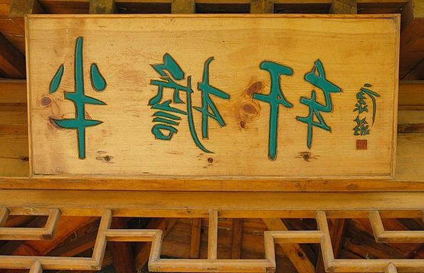 Signs Ciphers Panel Wooden Timber Board Signage Ch
