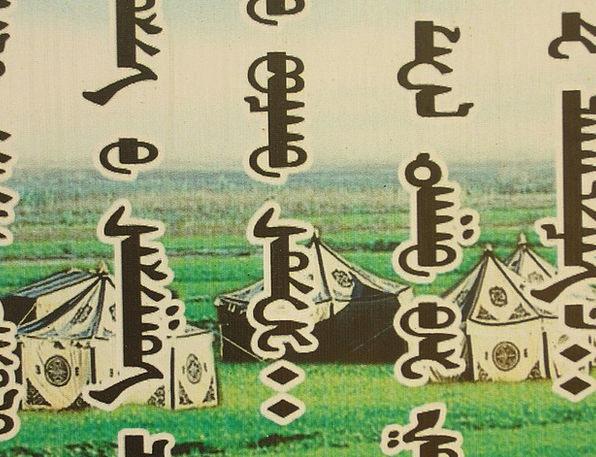Font Typeface Fonts Mongolia Characters Mongolian