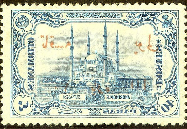 Stamp Brand 1913 Turkey Adrianople Selimiye Mosque