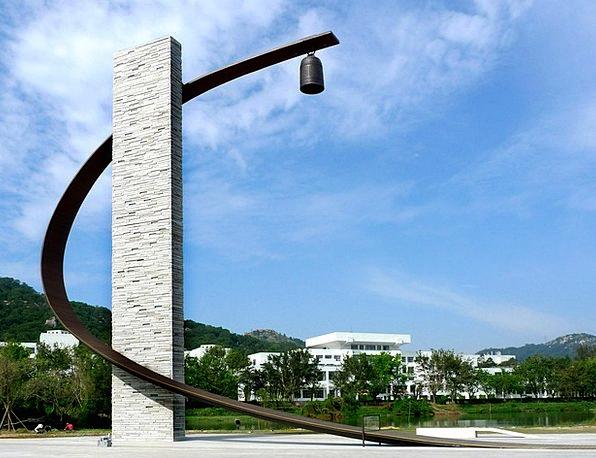 Shantou University Campus Site Truth Bell