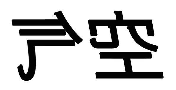 Air Midair Symbol Sign Chinese Symbols Asian Word China