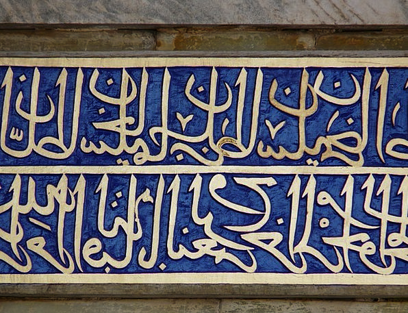 Font Typeface Fonts Turkish Characters Islam Sacre