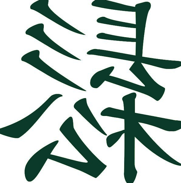 Signs Ciphers Letters Literatures Chinese Writing Script